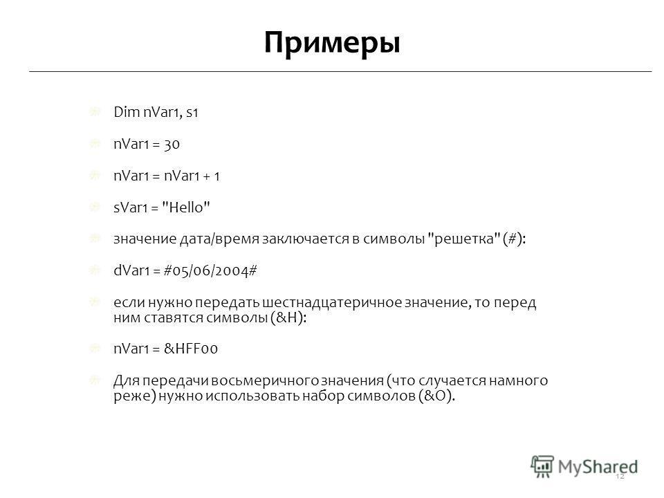 Примеры Dim nVar1, s1 nVar1 = 30 nVar1 = nVar1 + 1 sVar1 =