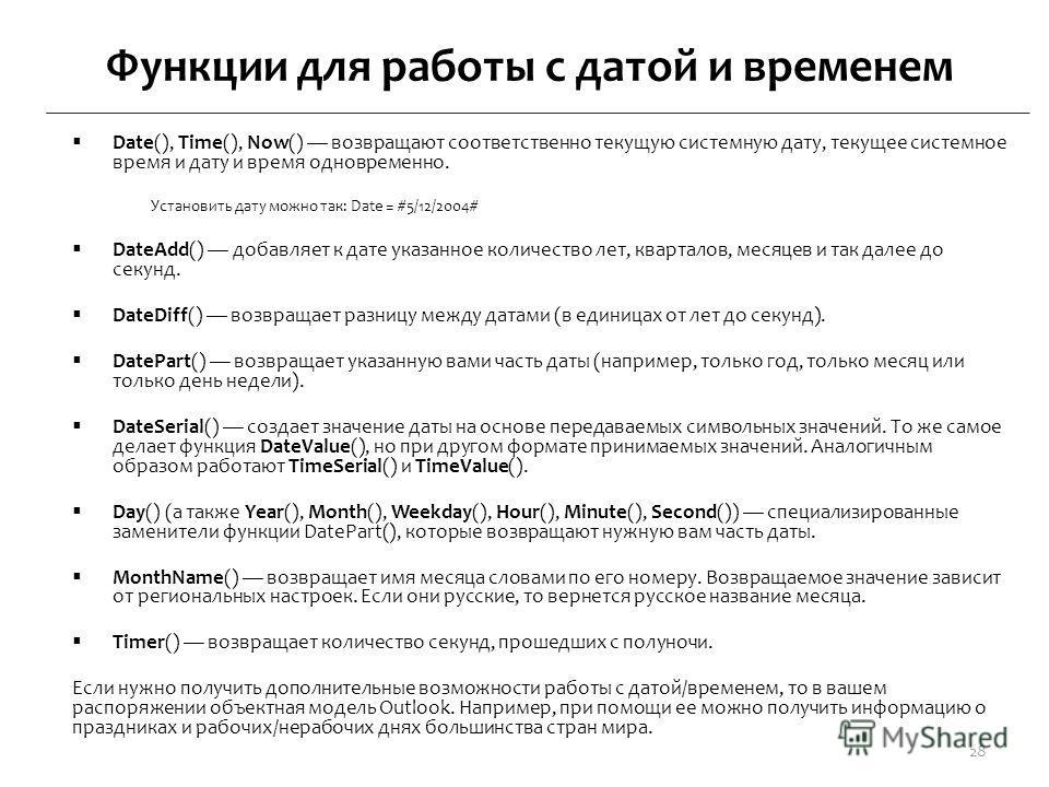 Язык программирования visual basic net