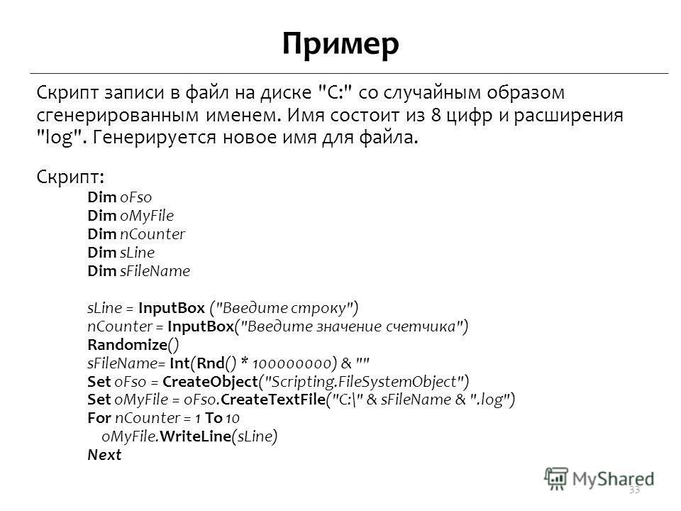 Пример Скрипт записи в файл на диске