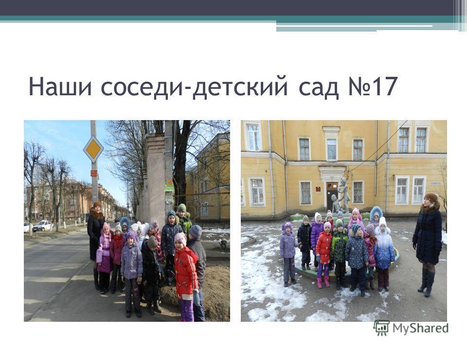 Наши соседи-детский сад 17