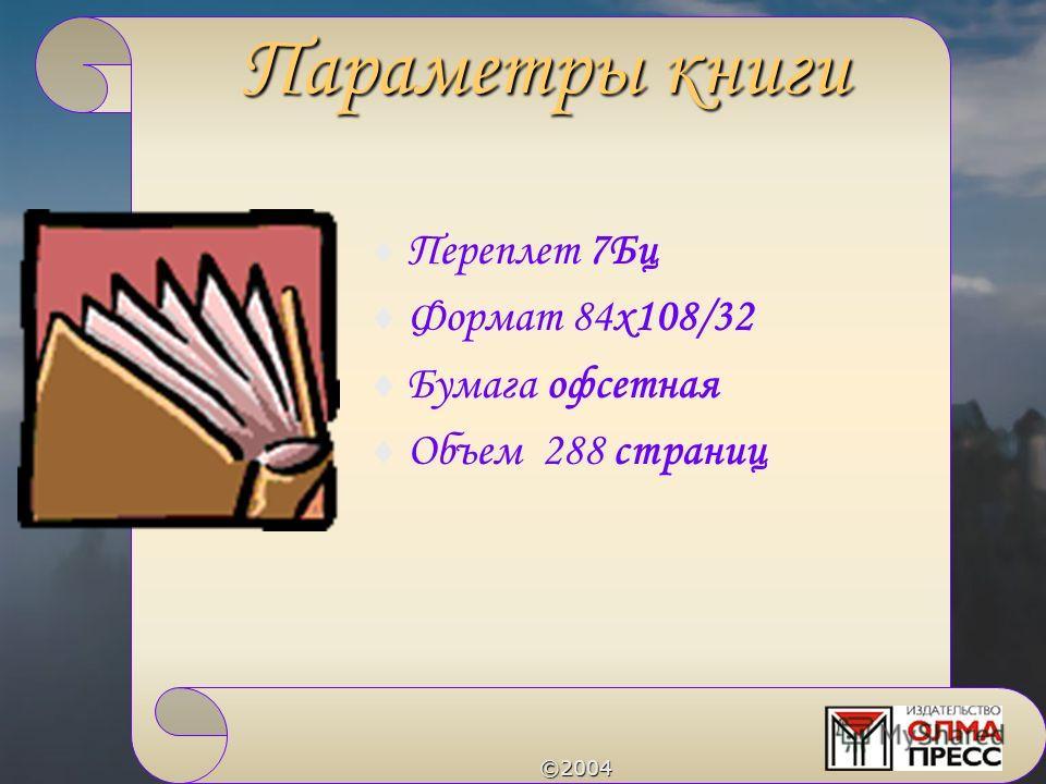 ©2004 Переплет 7Бц Формат 84 х 108/32 Бумага офсетная Объем 288 страниц Параметры книги