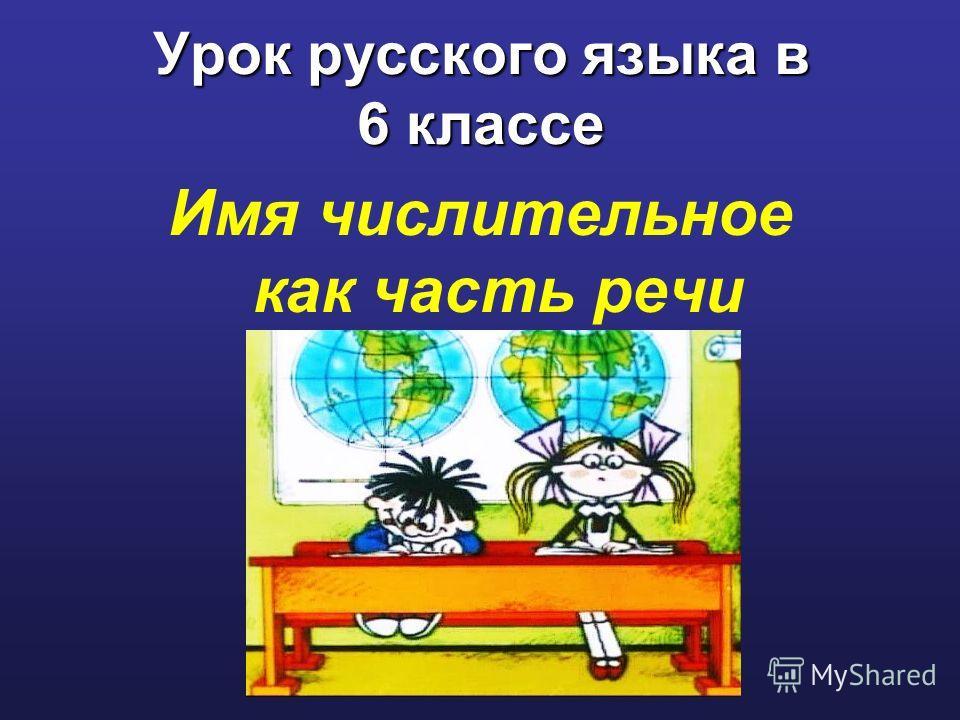 Урок русского языка в 6 классе Имя числительное как часть речи