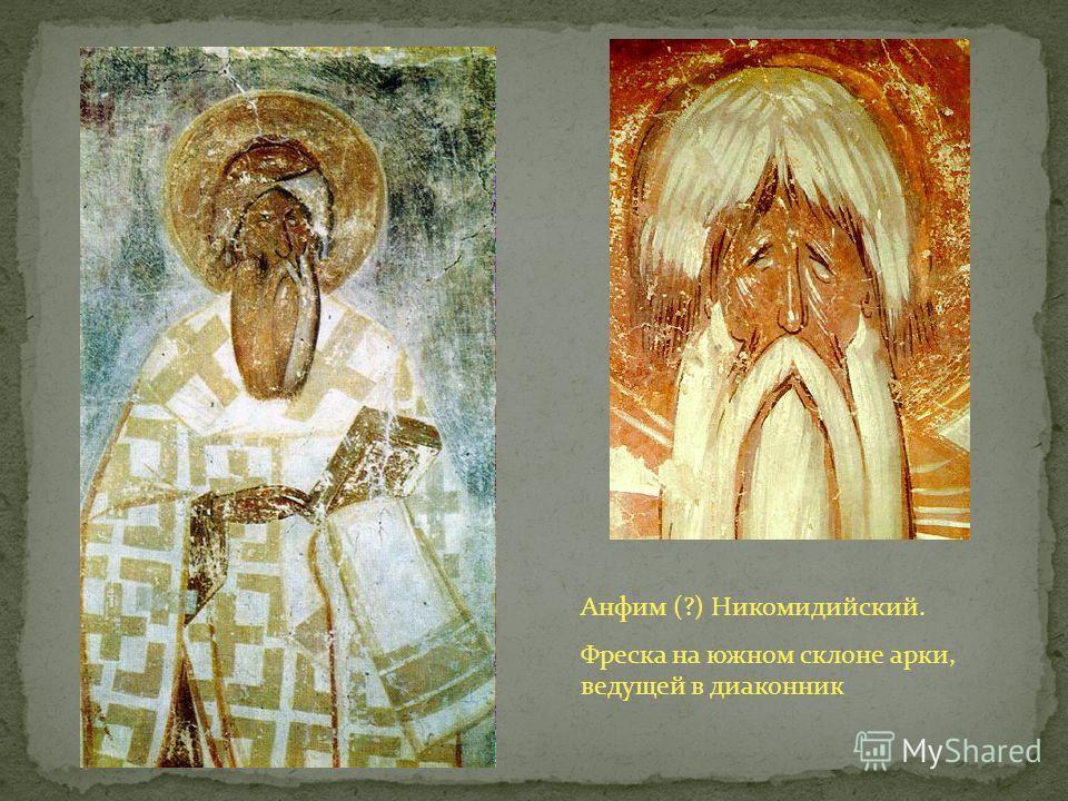 Анфим (?) Никомидийский. Фреска на южном склоне арки, ведущей в диаконник
