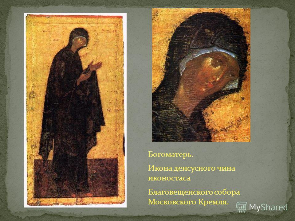 Богоматерь. Икона деисусного чина иконостаса Благовещенского собора Московского Кремля.