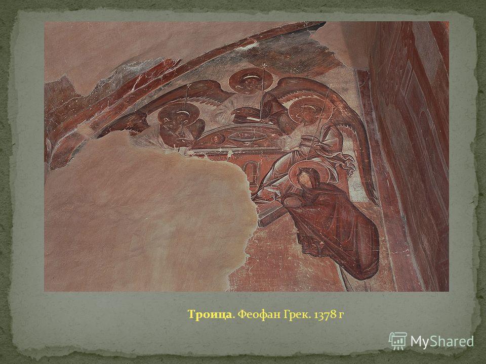 Троица. Феофан Грек. 1378 г
