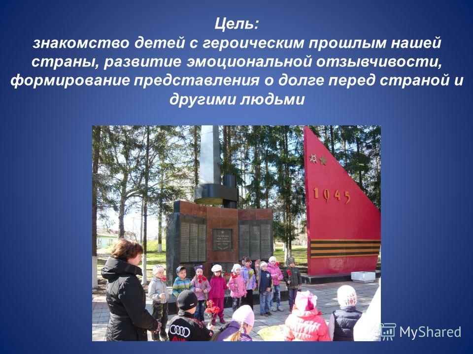 Цель: знакомство детей с героическим прошлым нашей страны, развитие эмоциональной отзывчивости, формирование представления о долге перед страной и другими людьми