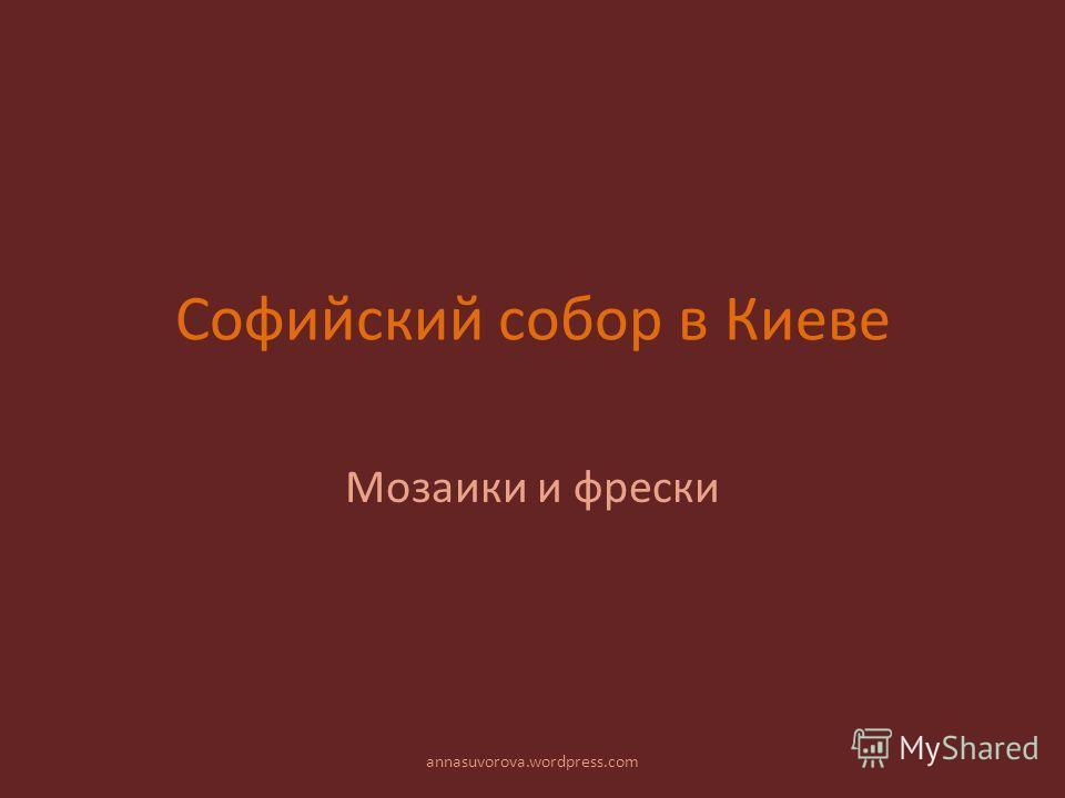Софийский собор в Киеве Мозаики и фрески annasuvorova.wordpress.com