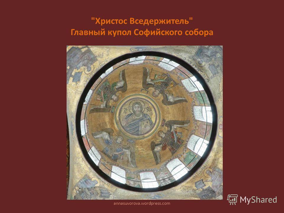 Христос Вседержитель Главный купол Софийского собора annasuvorova.wordpress.com