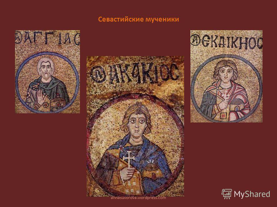 Севастийские мученики annasuvorova.wordpress.com