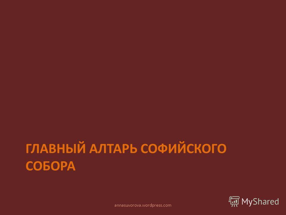 ГЛАВНЫЙ АЛТАРЬ СОФИЙСКОГО СОБОРА annasuvorova.wordpress.com