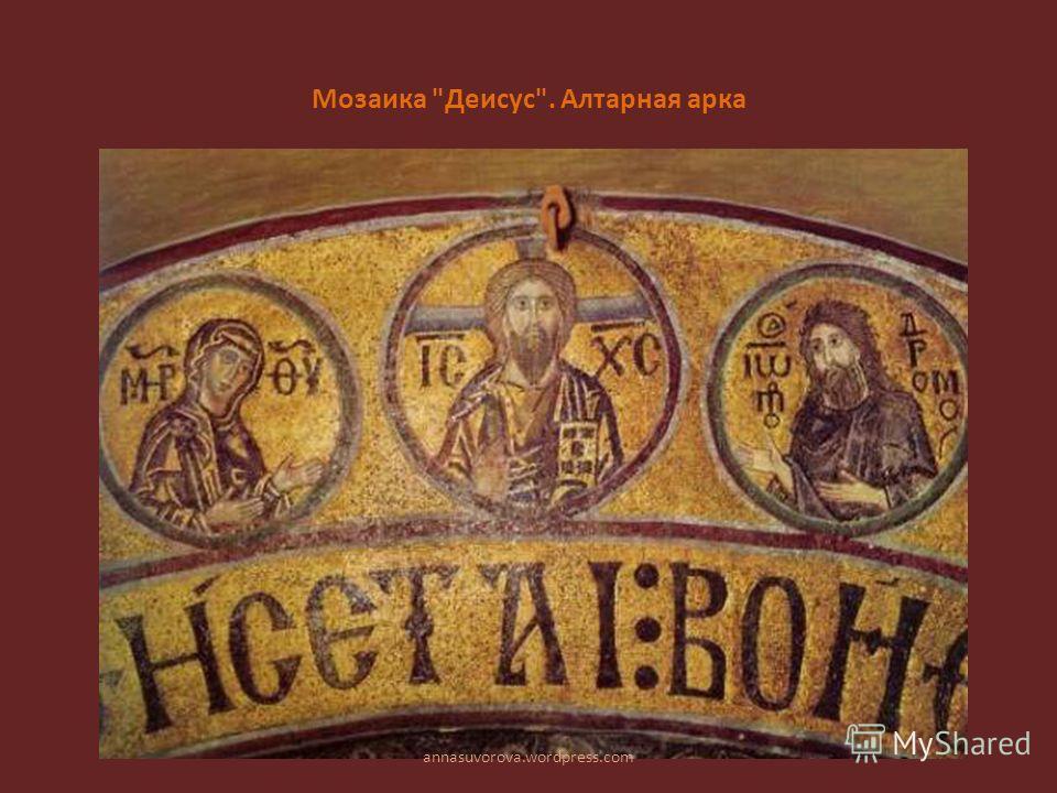 Мозаика Деисус. Алтарная арка annasuvorova.wordpress.com