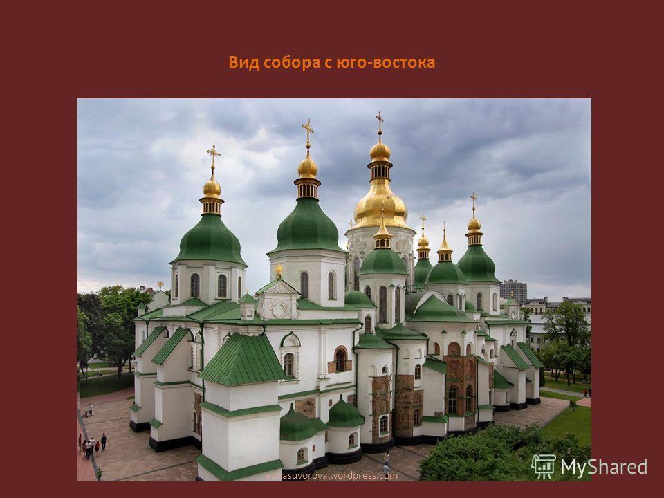 Вид собора с юго-востока annasuvorova.wordpress.com