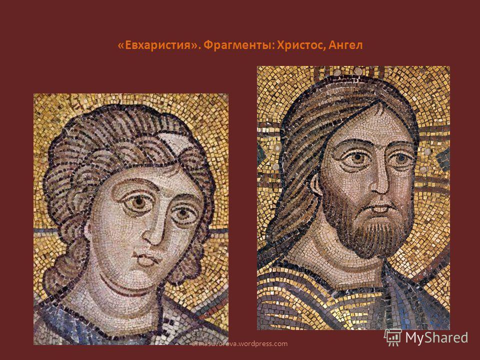 «Евхаристия». Фрагменты: Христос, Ангел annasuvorova.wordpress.com