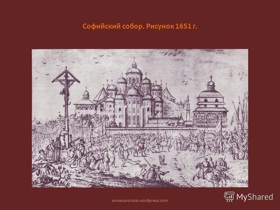Софийский собор. Рисунок 1651 г. annasuvorova.wordpress.com