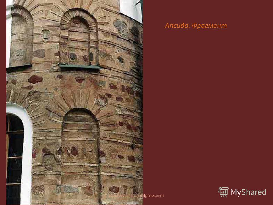 Апсида. Фрагмент annasuvorova.wordpress.com