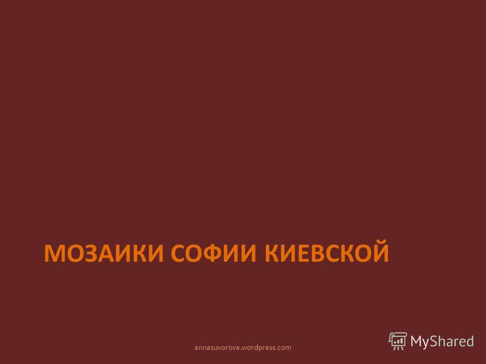 МОЗАИКИ СОФИИ КИЕВСКОЙ annasuvorova.wordpress.com
