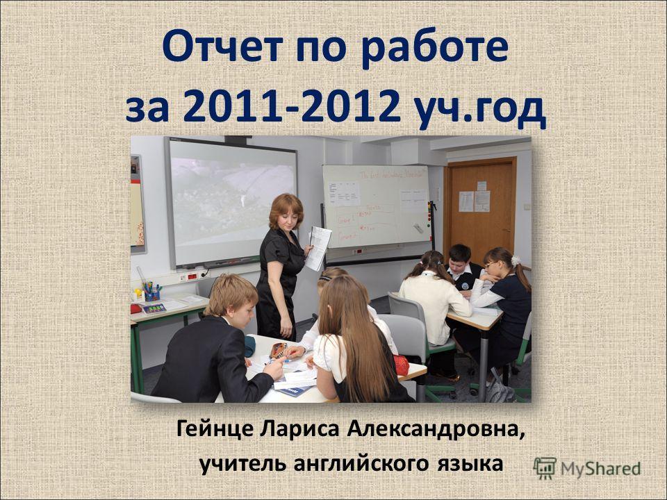 Отчет по работе за 2011-2012 уч.год Гейнце Лариса Александровна, учитель английского языка