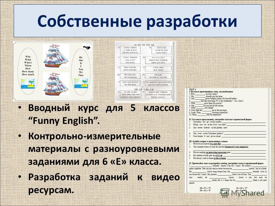 Собственные разработки Вводный курс для 5 классов Funny English. Контрольно-измерительные материалы с разноуровневыми заданиями для 6 «Е» класса. Разработка заданий к видео ресурсам.