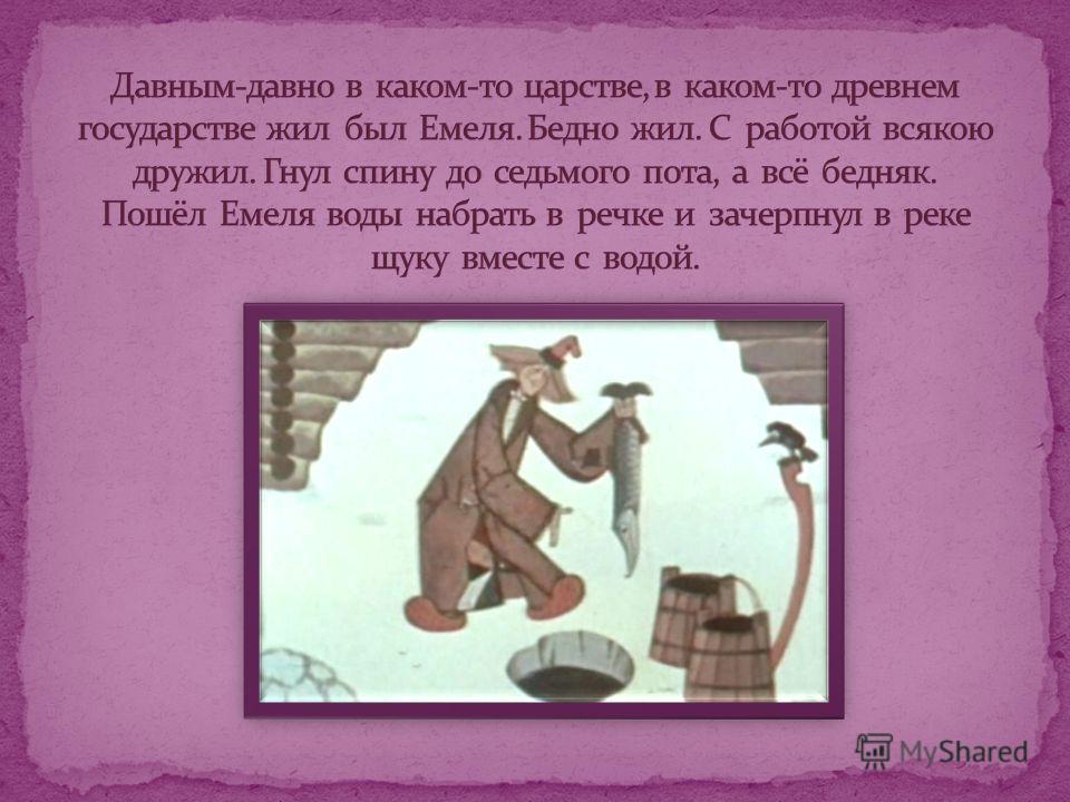 В некотором царстве, в некотором государстве жил-был бедный мужик Емеля. Сколько он ни работал всё нет ничего. В том же царстве, в том же государстве жил- был царь Горох, с дочкой своей царевной Несмеяной.