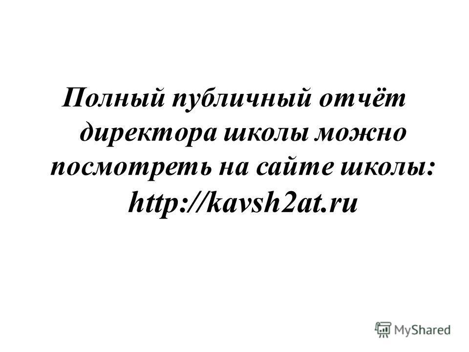 Полный публичный отчёт директора школы можно посмотреть на сайте школы: http://kavsh2at.ru