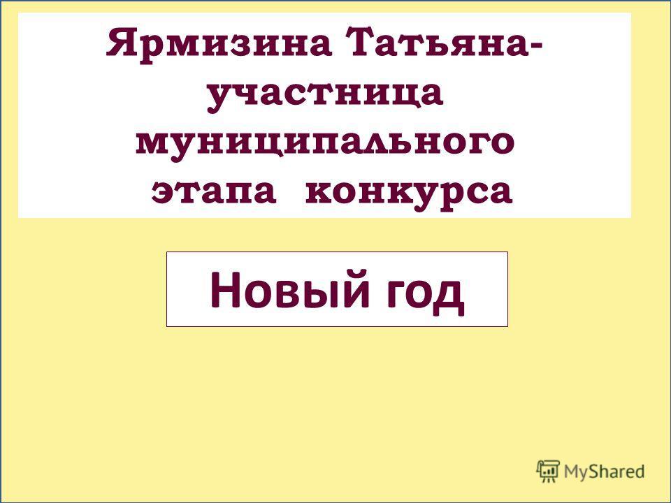 Новый год Ярмизина Татьяна- участница муниципального этапа конкурса