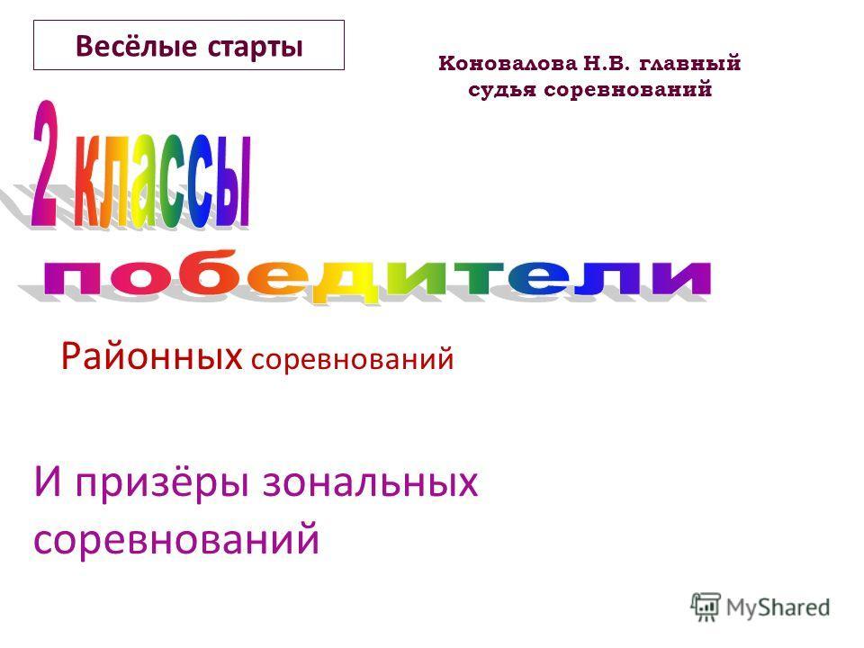 Весёлые старты Коновалова Н.В. главный судья соревнований Районных соревнований И призёры зональных соревнований