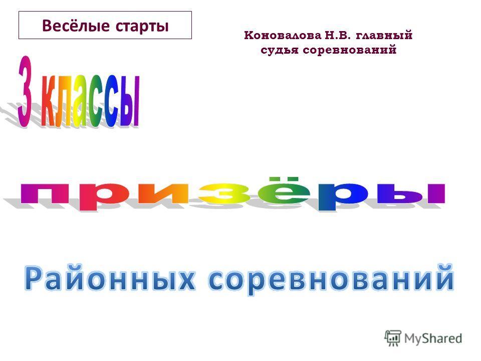 Весёлые старты Коновалова Н.В. главный судья соревнований