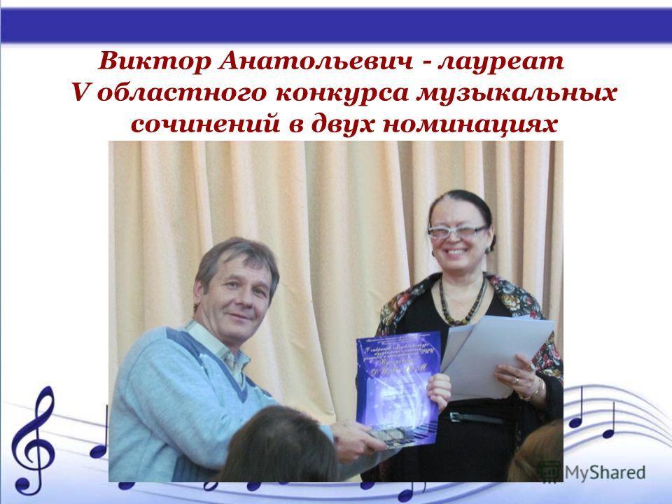 Виктор Анатольевич - лауреат V областного конкурса музыкальных сочинений в двух номинациях