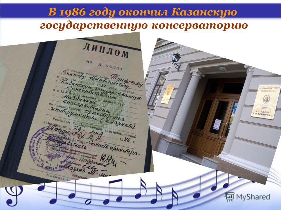 В 1986 году окончил Казанскую государственную консерваторию