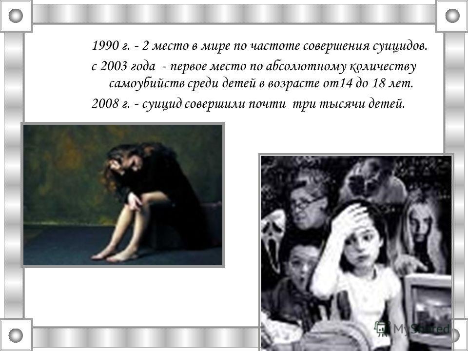 1990 г. - 2 место в мире по частоте совершения суицидов. с 2003 года - первое место по абсолютному количеству самоубийств среди детей в возрасте от 14 до 18 лет. 2008 г. - суицид совершили почти три тысячи детей.