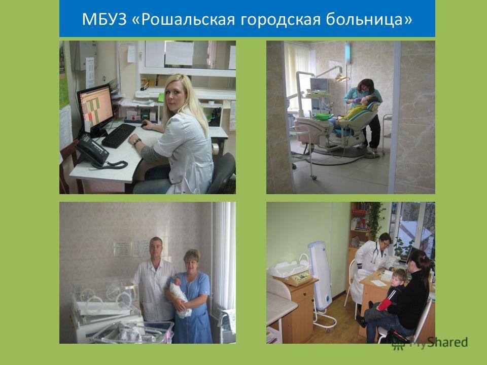 МБУЗ «Рошальская городская больница»