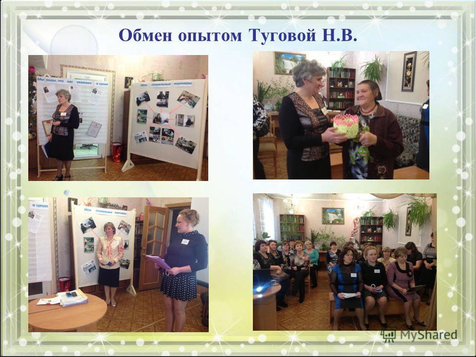 Обмен опытом Туговой Н.В.