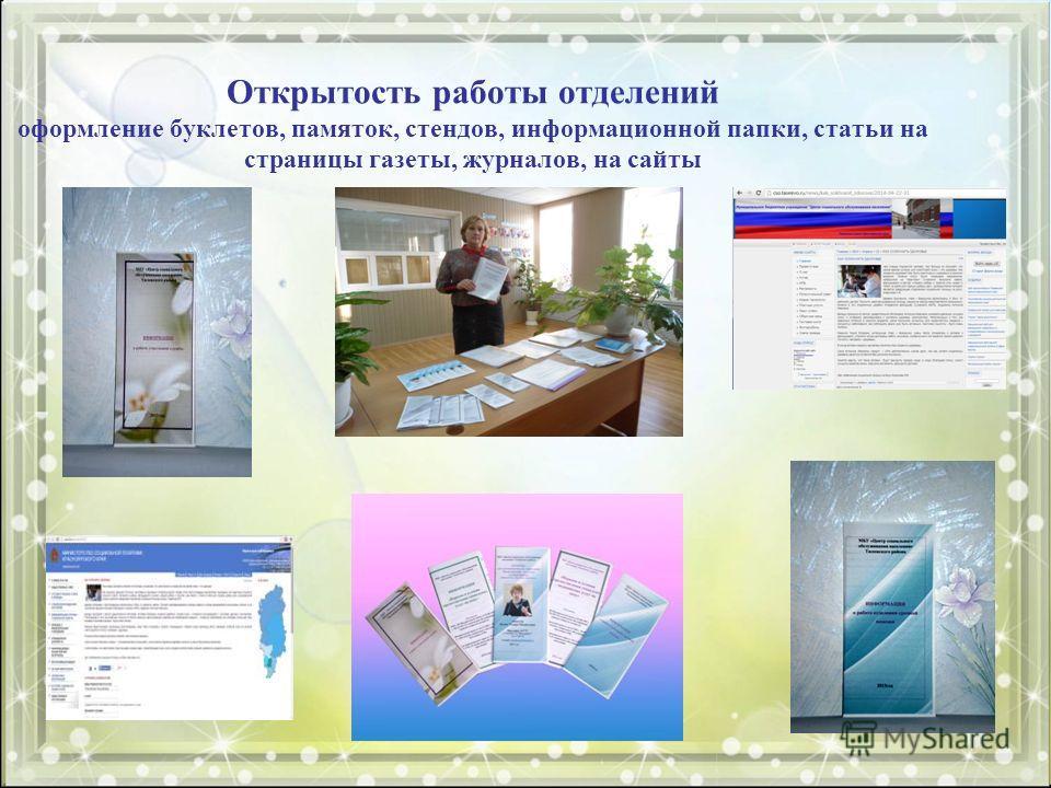 Открытость работы отделений оформление буклетов, памяток, стендов, информационной папки, статьи на страницы газеты, журналов, на сайты