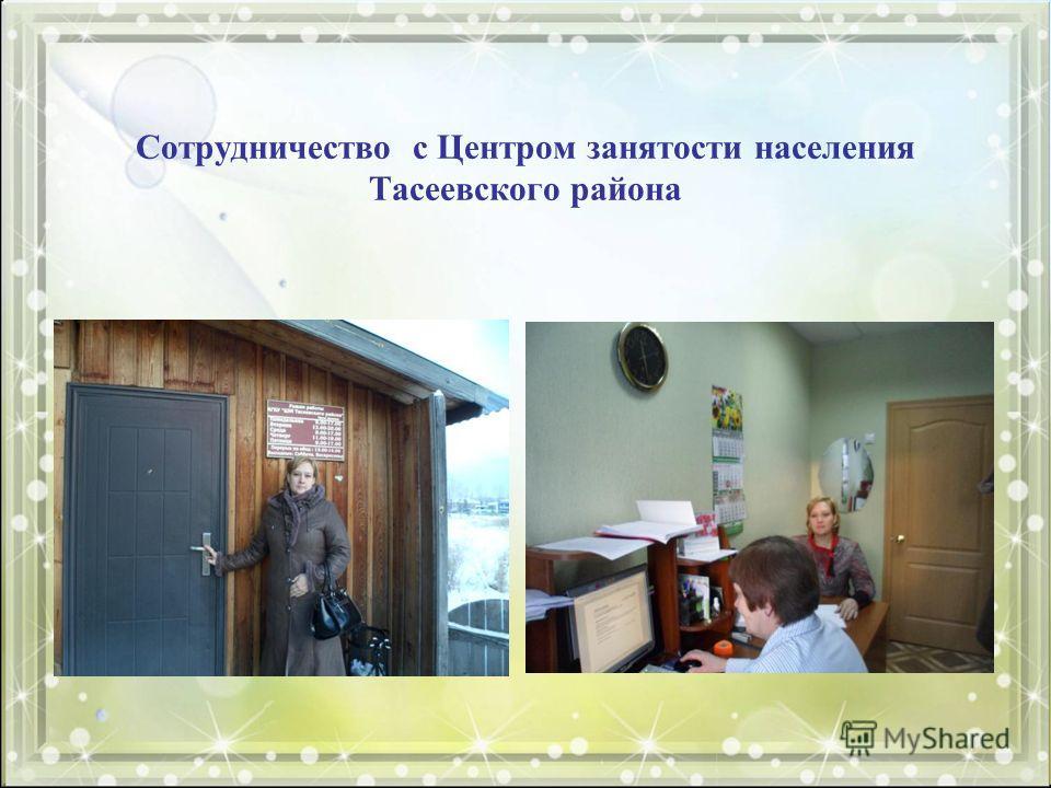 Сотрудничество с Центром занятости населения Тасеевского района