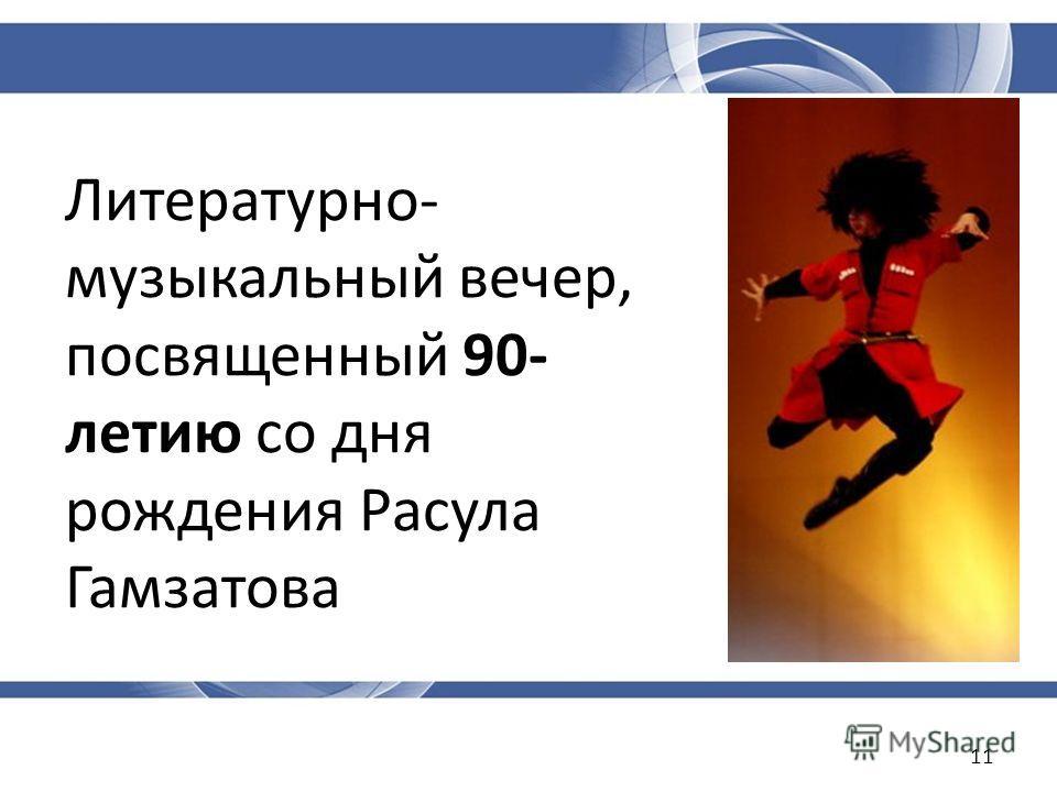 Литературно- музыкальный вечер, посвященный 90- летию со дня рождения Расула Гамзатова 11