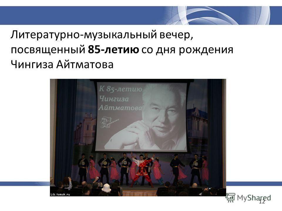 Литературно-музыкальный вечер, посвященный 85-летию со дня рождения Чингиза Айтматова 12