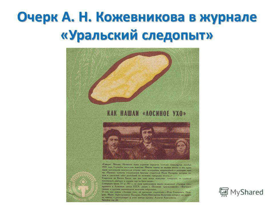 Очерк А. Н. Кожевникова в журнале «Уральский следопыт»