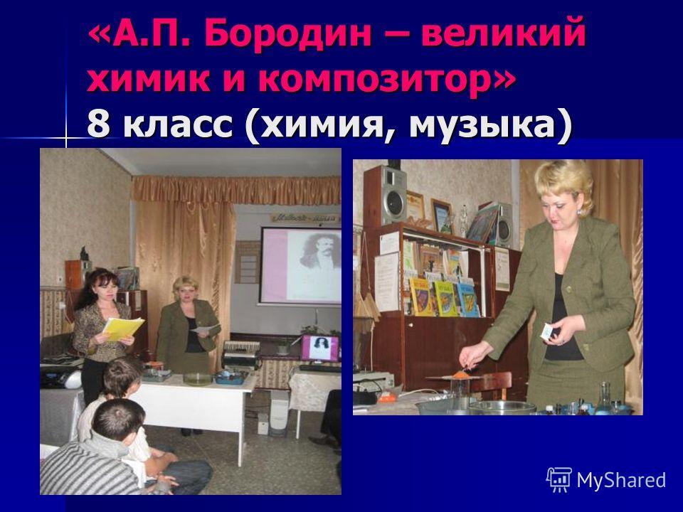 «А.П. Бородин – великий химик и композитор» 8 класс (химия, музыка)