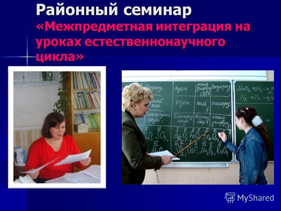 Районный семинар «Межпредметная интеграция на уроках естественнонаучного цикла»
