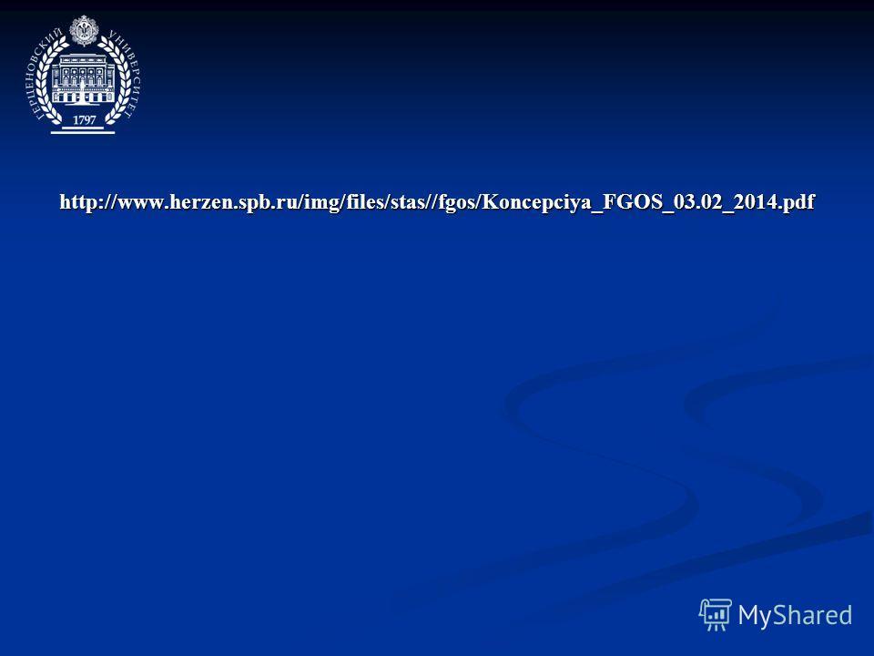 http://www.herzen.spb.ru/img/files/stas//fgos/Koncepciya_FGOS_03.02_2014.pdf