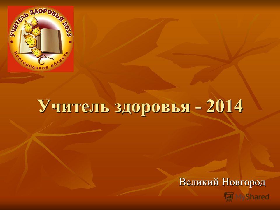 Учитель здоровья - 2014 Великий Новгород