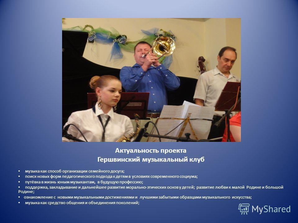 Актуальность проекта Гершвинский музыкальный клуб музыка как способ организации семейного досуга; поиск новых форм педагогического подхода к детям в условиях современного социума; путёвка в жизнь юным музыкантам, в будущую профессию; поддержка, закла