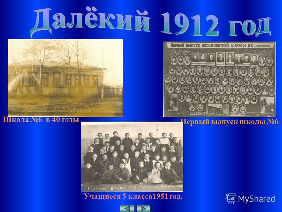 Школа 6 в 40 годы Первый выпуск школы 6 Учащиеся 5 класса 1951 год.