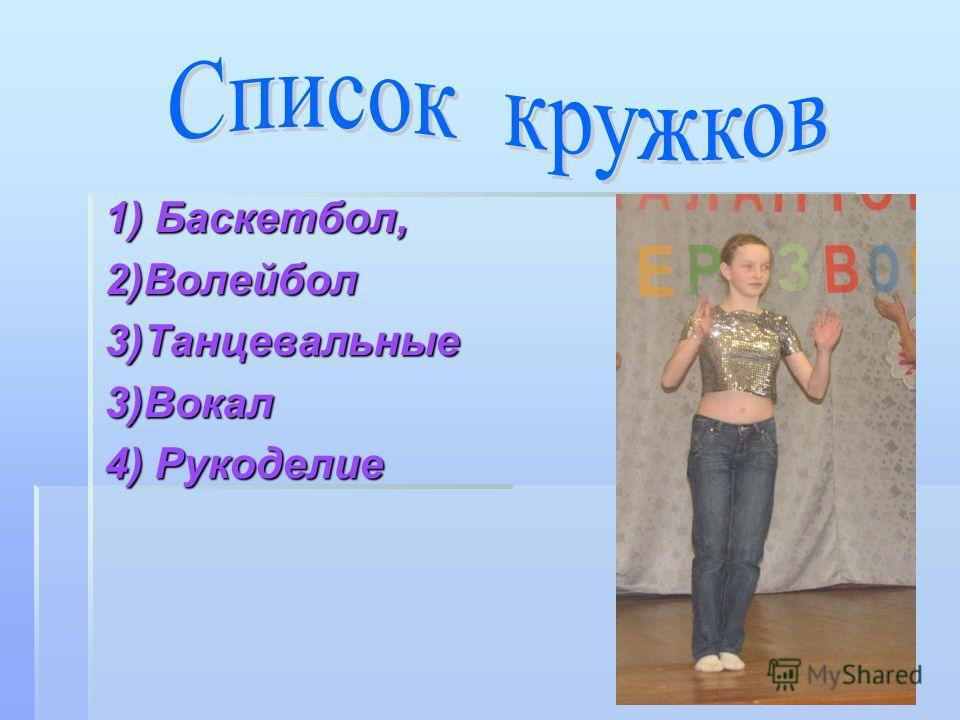 1) Баскетбол, 2)Волейбол 3)Танцевальные 3)Вокал 4) Рукоделие