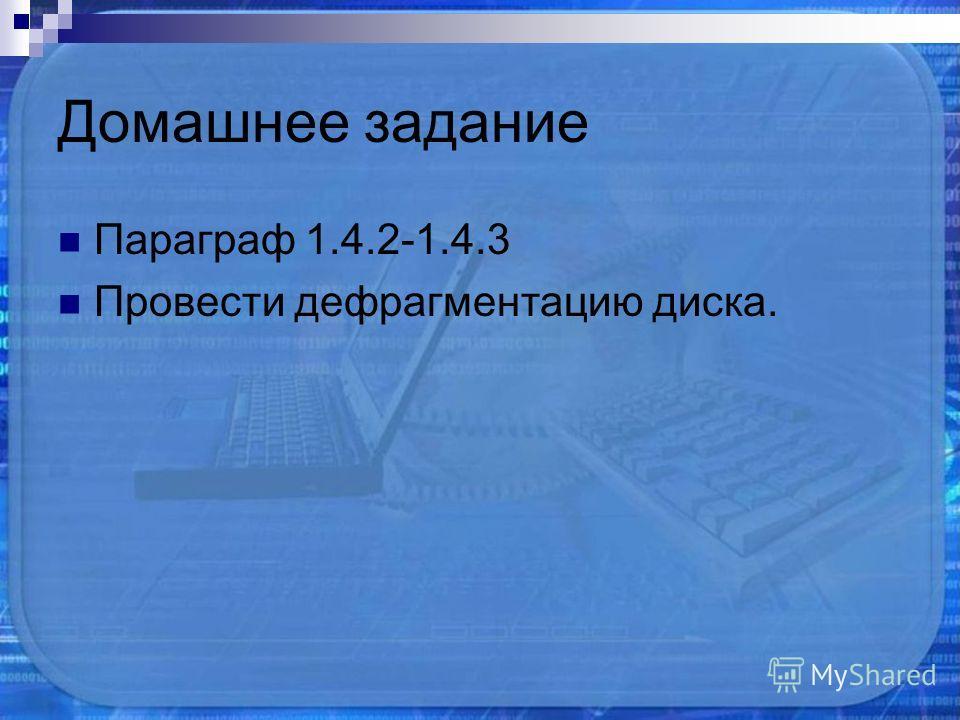 Домашнее задание Параграф 1.4.2-1.4.3 Провести дефрагментацию диска.
