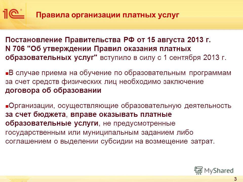 Правила организации платных услуг Постановление Правительства РФ от 15 августа 2013 г. N 706