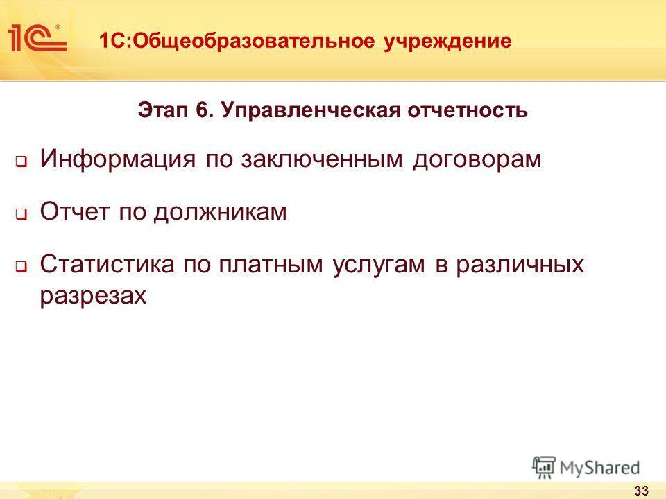 1С:Общеобразовательное учреждение Этап 6. Управленческая отчетность Информация по заключенным договорам Отчет по должникам Статистика по платным услугам в различных разрезах 33
