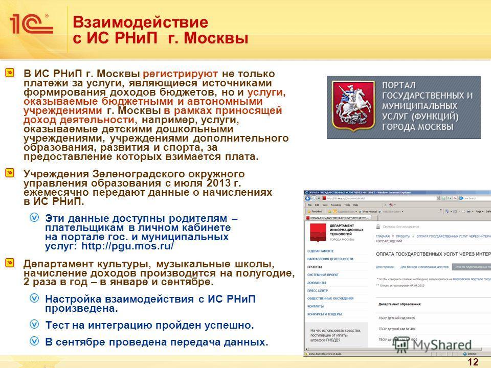 12 Взаимодействие с ИС РНиП г. Москвы В ИС РНиП г. Москвы регистрируют не только платежи за услуги, являющиеся источниками формирования доходов бюджетов, но и услуги, оказываемые бюджетными и автономными учреждениями г. Москвы в рамках приносящей дох
