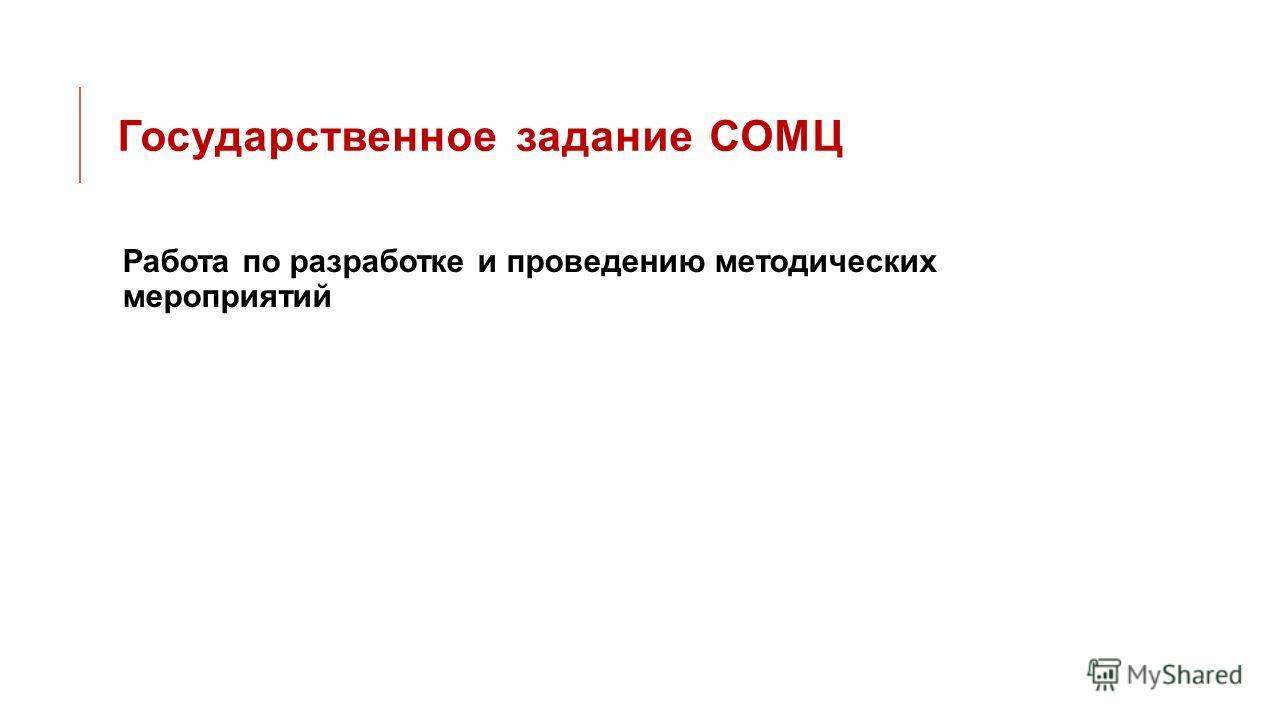 Государственное задание СОМЦ Работа по разработке и проведению методических мероприятий