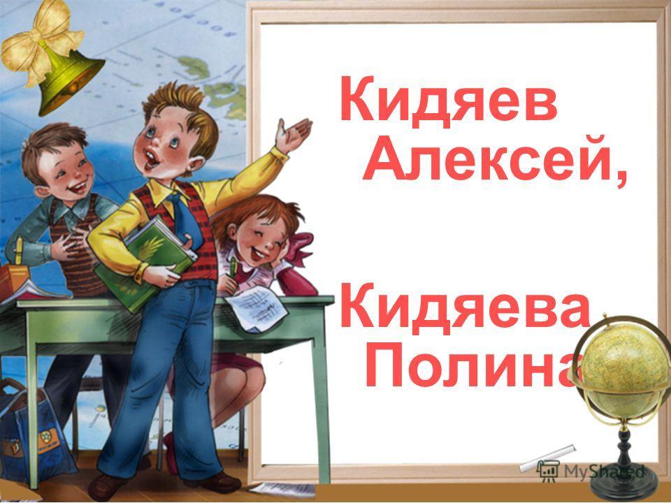 Кидяев Алексей, Кидяева Полина.